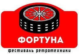 6-й фестиваль ретротехники «Фортуна»